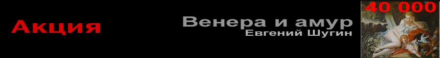 Акция дня, Венера и амур за 40 000 рублей